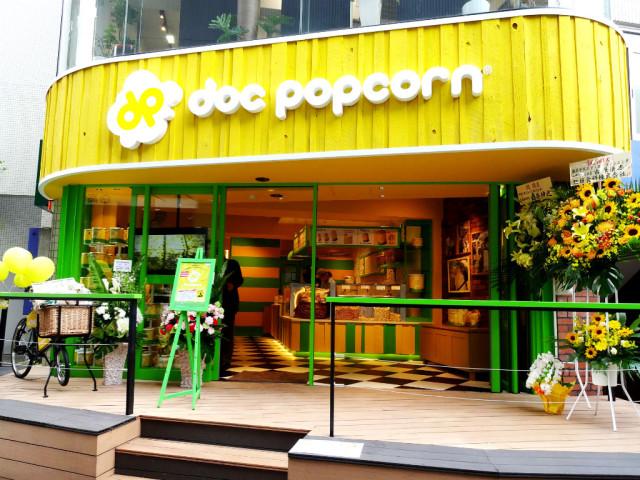 doc_popcorn001