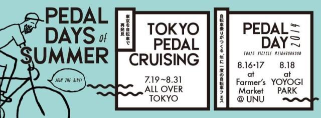 pedalday001