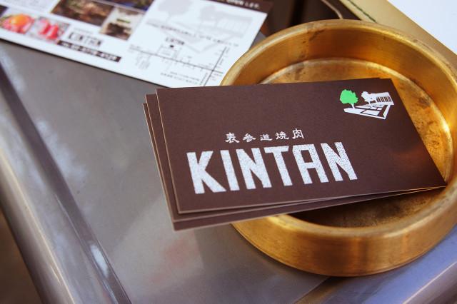 kintan004