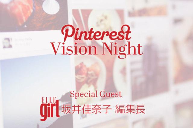 pinterest_event