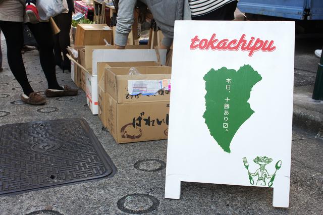 tokachipu001